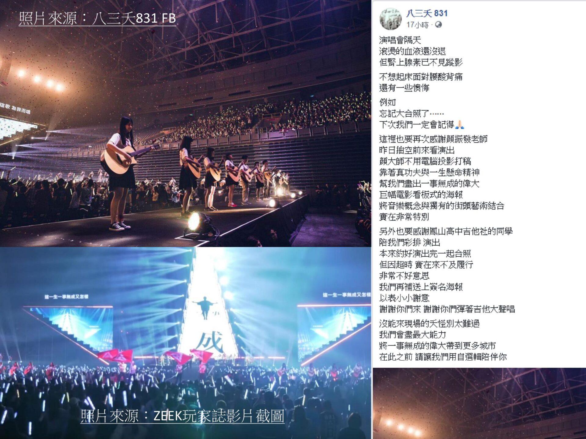 鳳山高中受邀於「八三夭一事無成的偉大高雄首場萬人演唱會」演出