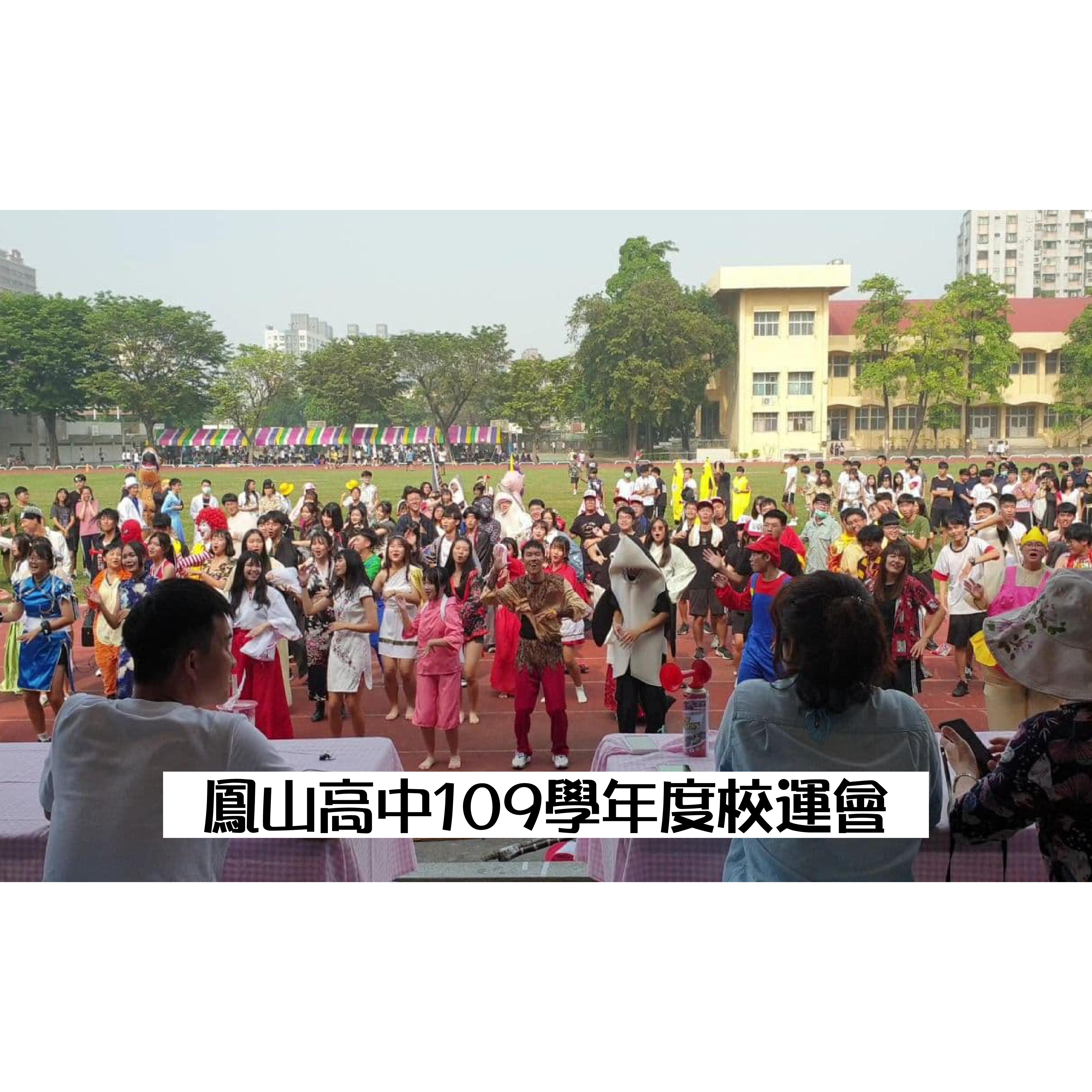 鳳山高中109學年度校運會